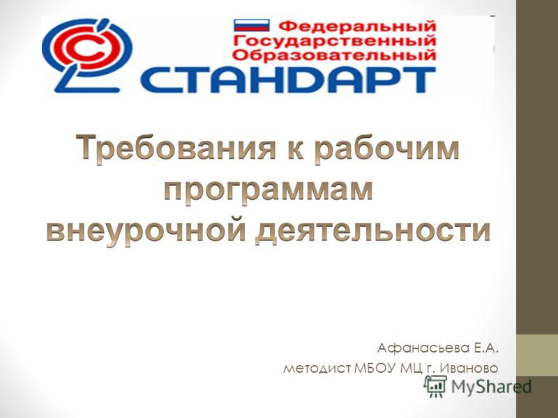 Афанасьева Е.А. методист МБОУ МЦ г. Иваново