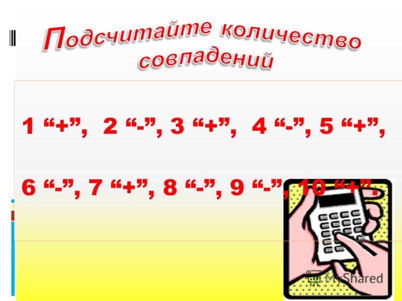 1 +, 2 -, 3 +, 4 -, 5 +, 6 -, 7 +, 8 -, 9 -, 10 +.