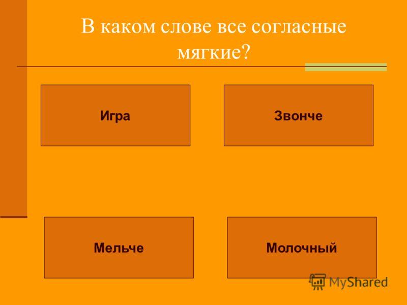 разработка Методическая русскому на. языку (2 класс) по