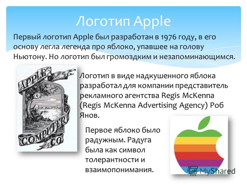 Первый логотип Apple был разработан в 1976 году, в его основу легла легенда про яблоко, упавшее на голову Ньютону. Но логотип был громоздким и незапоминающимся. Логотип Apple Логотип в виде надкушенного яблока разработал для компании представитель ре