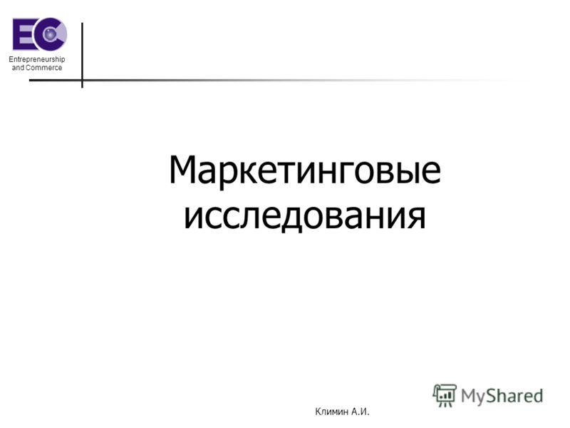 Entrepreneurship and Commerce Климин А.И. Маркетинговые исследования