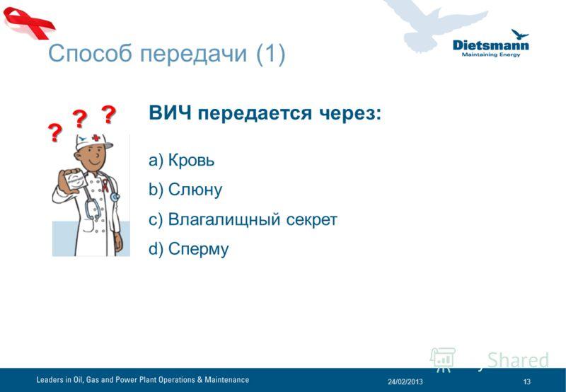 Способ передачи (1) 24/02/201313 ВИЧ передается через: a)Кровь b)Слюну c)Влагалищный секрет d)Сперму