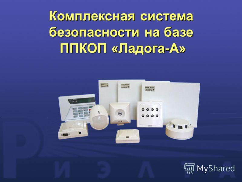 Комплексная система безопасности на базе ППКОП «Ладога-А»