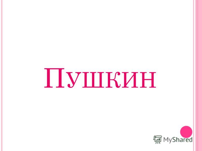 П УШКИН