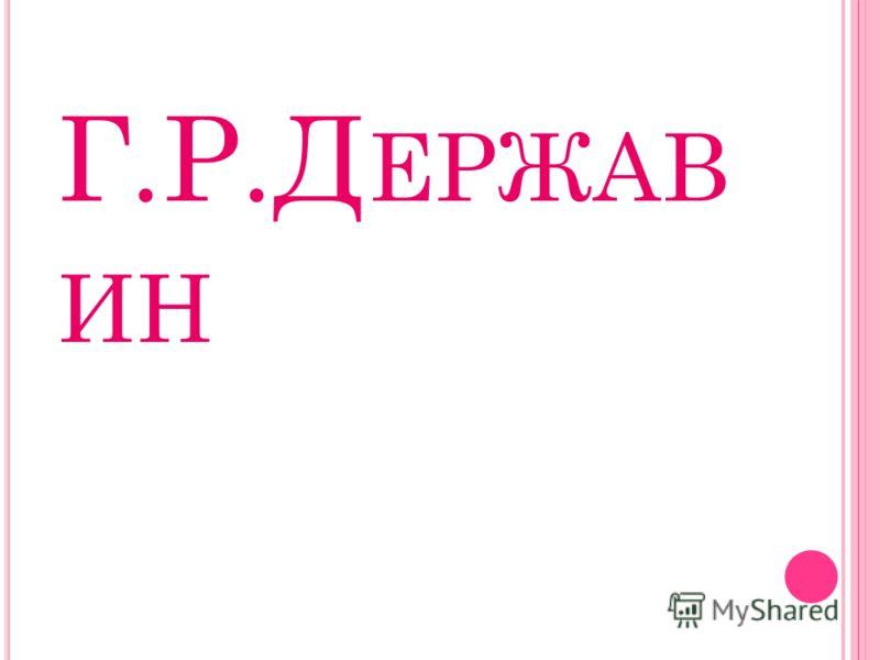 Г.Р.Д ЕРЖАВ ИН