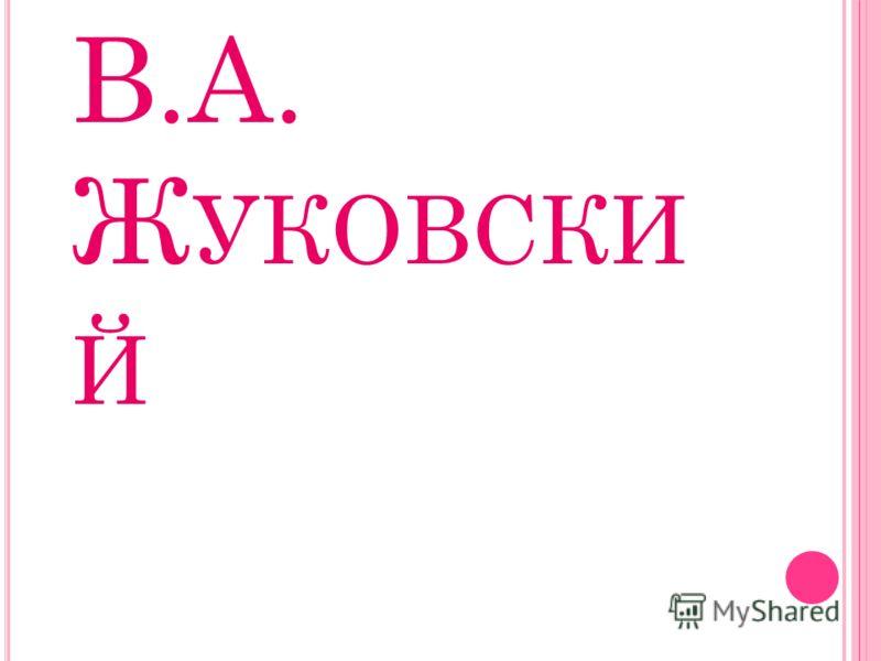 В.А. Ж УКОВСКИ Й