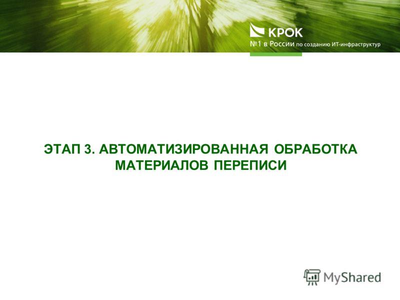 ЭТАП 3. АВТОМАТИЗИРОВАННАЯ ОБРАБОТКА МАТЕРИАЛОВ ПЕРЕПИСИ