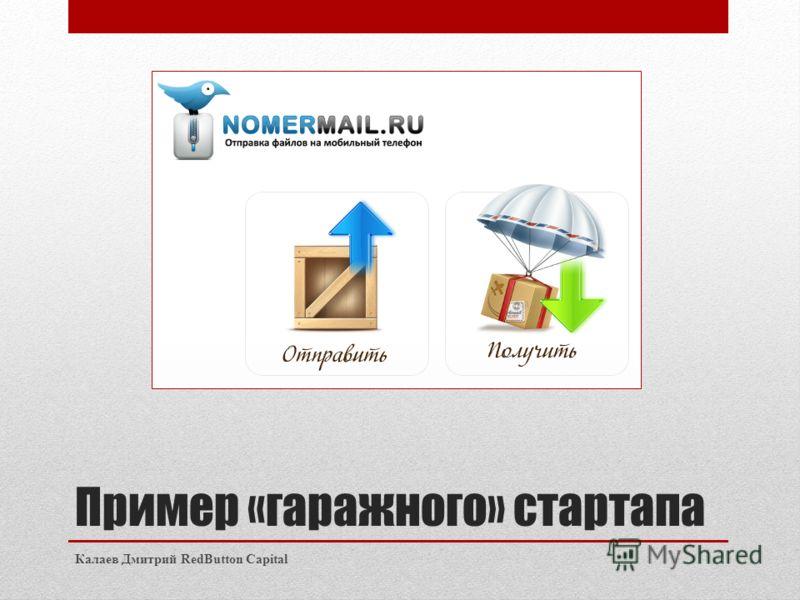 Пример «гаражного» стартапа Калаев Дмитрий RedButton Capital