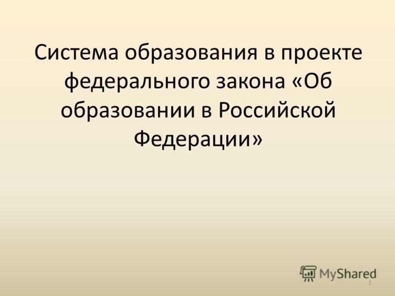 1 Система образования в проекте федерального закона «Об образовании в Российской Федерации»