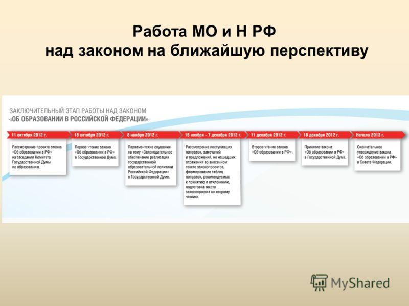 Работа МО и Н РФ над законом на ближайшую перспективу