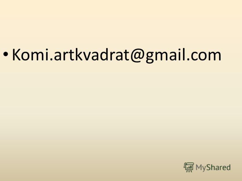Komi.artkvadrat@gmail.com
