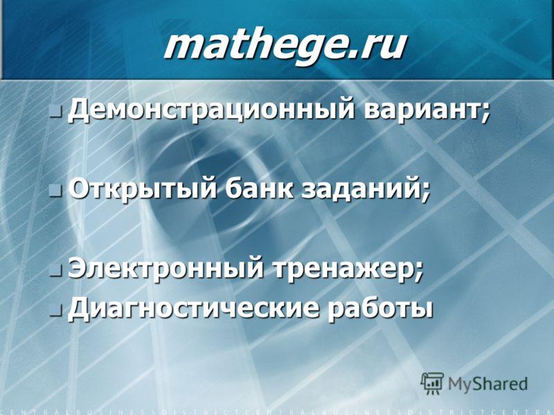 mathege.ru Демонстрационный вариант; Демонстрационный вариант; Открытый банк заданий; Открытый банк заданий; Электронный тренажер; Электронный тренажер; Диагностические работы Диагностические работы