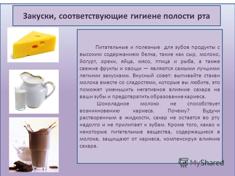 Закуски, соответствующие гигиене полости рта Питательные и полезные для зубов продукты с высоким содержанием белка, такие как сыр, молоко, йогурт, орехи, яйца, мясо, птица и рыба, а также свежие фрукты и овощи являются самыми лучшими легкими закускам