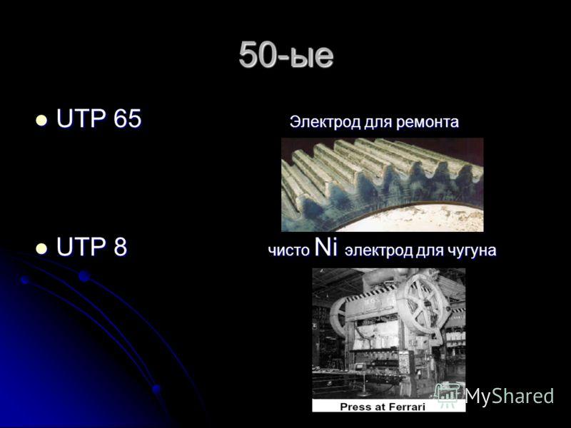 50-ые UTP 65 Электрод для ремонта UTP 65 Электрод для ремонта UTP 8 чисто Ni электрод для чугуна UTP 8 чисто Ni электрод для чугуна