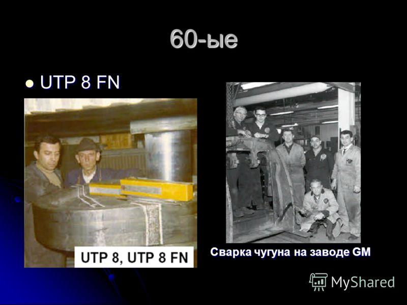 60-ые UTP 8 FN UTP 8 FN Cварка чугуна на заводе GM Cварка чугуна на заводе GM