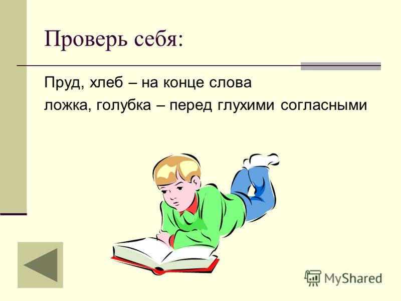 Проверь себя: Пруд, хлеб – на конце слова ложка, голубка – перед глухими согласными