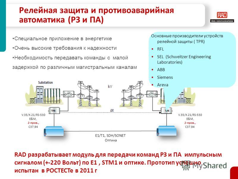 Релейная защита и противоаварийная автоматика (РЗ и ПА) Специальное приложение в энергетике Очень высокие требования к надежности Необходимость передавать команды с малой задержкой по различным магистральным каналам V.35/X.21/RS-530 E&M, 2-пров., C37