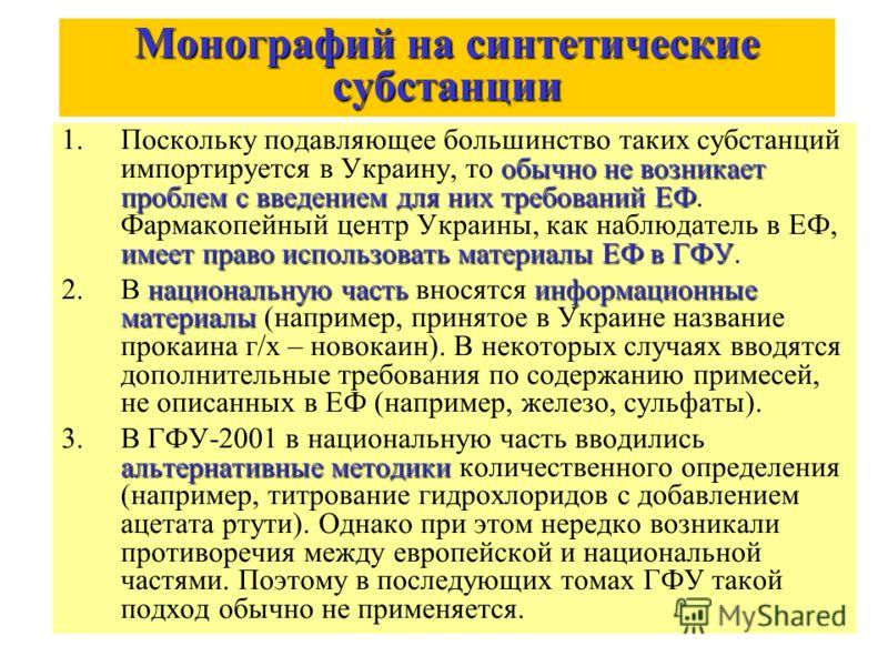 Монографий на синтетические субстанции обычно не возникает проблем с введением для них требований ЕФ имеет право использовать материалы ЕФ в ГФУ 1.Поскольку подавляющее большинство таких субстанций импортируется в Украину, то обычно не возникает проб