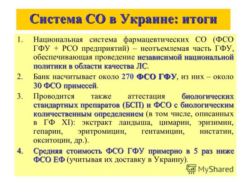 Система СО в Украине: итоги независимой национальной политики в области качества ЛС 1.Национальная система фармацевтических СО (ФСО ГФУ + РСО предприятий) – неотъемлемая часть ГФУ, обеспечивающая проведение независимой национальной политики в области