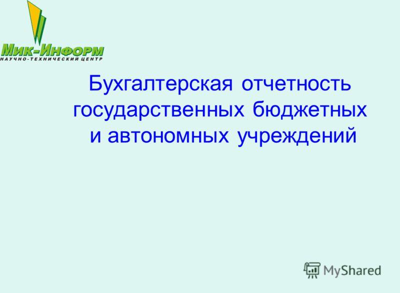 Бухгалтерская отчетность государственных бюджетных и автономных учреждений