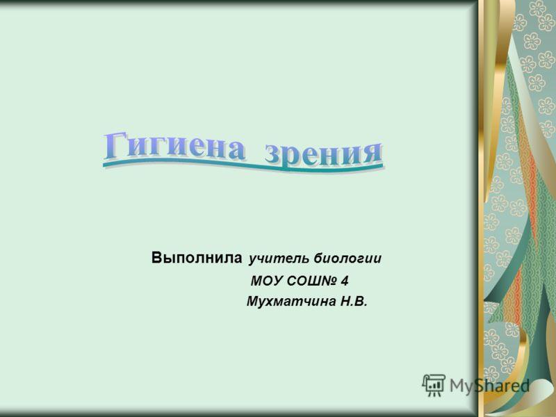 Выполнила учитель биологии МОУ СОШ 4 Мухматчина Н.В.