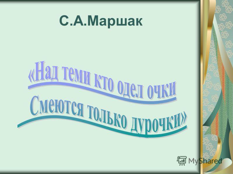 С.А.Маршак