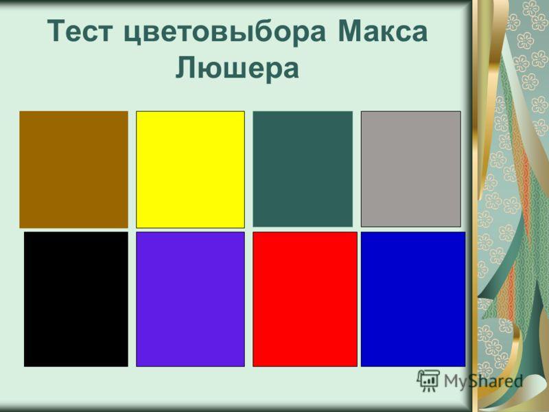 Тест цветовыбора Макса Люшера