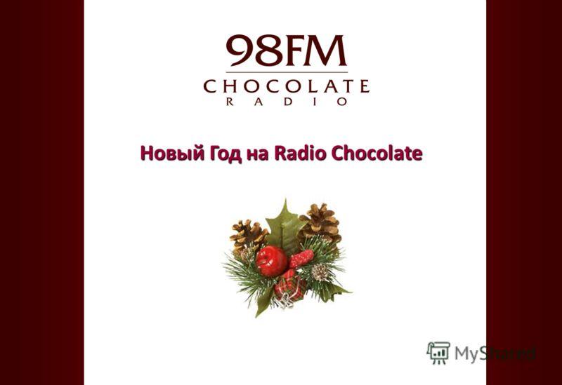 Новый Год на Radio Chocolate