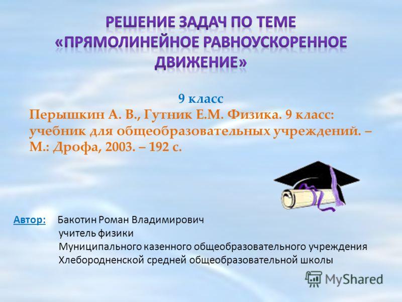 Гдз П Геометрии 9 Класс Макарычев