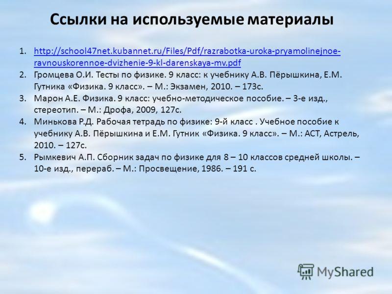 1.http://school47net.kubannet.ru/Files/Pdf/razrabotka-uroka-pryamolinejnoe- ravnouskorennoe-dvizhenie-9-kl-darenskaya-mv.pdfhttp://school47net.kubannet.ru/Files/Pdf/razrabotka-uroka-pryamolinejnoe- ravnouskorennoe-dvizhenie-9-kl-darenskaya-mv.pdf 2.Г