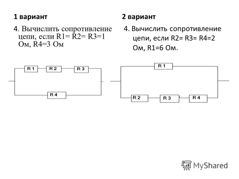 1 вариант 4. Вычислить сопротивление цепи, если R1= R2= R3=1 Ом, R4=3 Ом 2 вариант 4. Вычислить сопротивление цепи, если R2= R3= R4=2 Ом, R1=6 Ом.