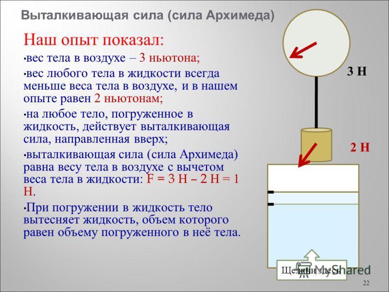 F т =m*g (где m – масса в кг, а g = 9,8 Н/кг) – сила тяжести, притяжения тел к Земле. Направлена к центру Земли (перпендикулярно поверхности Земли). Сила всемирного тяготения – сила притяжения между телами, прямо пропорциональная произведению масс те