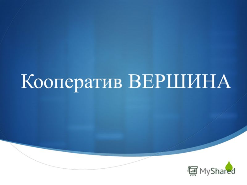 Кооператив ВЕРШИНА