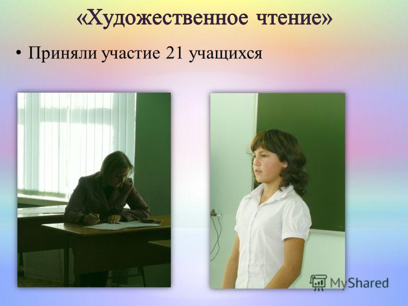 Приняли участие 21 учащихся