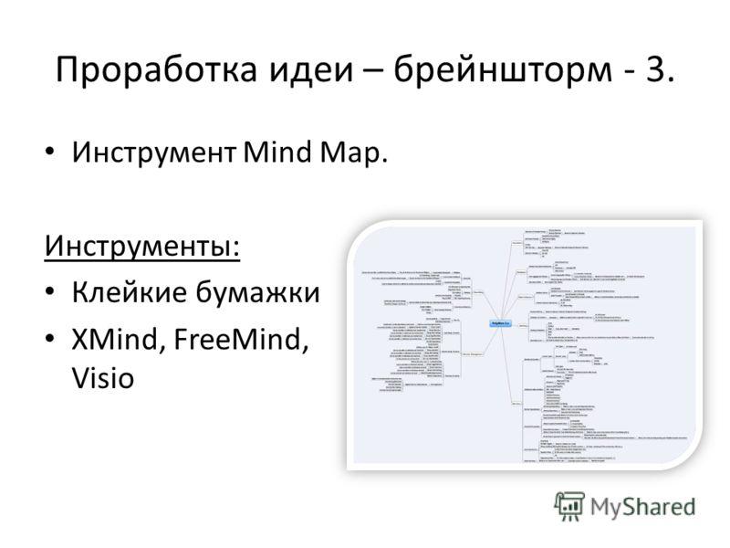Проработка идеи – брейншторм - 3. Инструмент Mind Map. Инструменты: Клейкие бумажки XMind, FreeMind, Visio