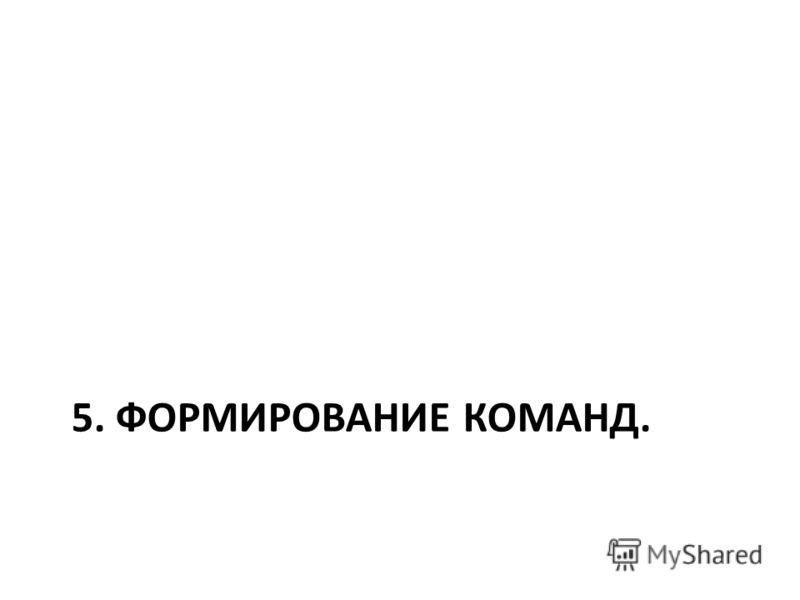 5. ФОРМИРОВАНИЕ КОМАНД.