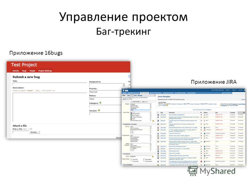 Управление проектом Баг-трекинг Приложение 16bugs Приложение JIRA