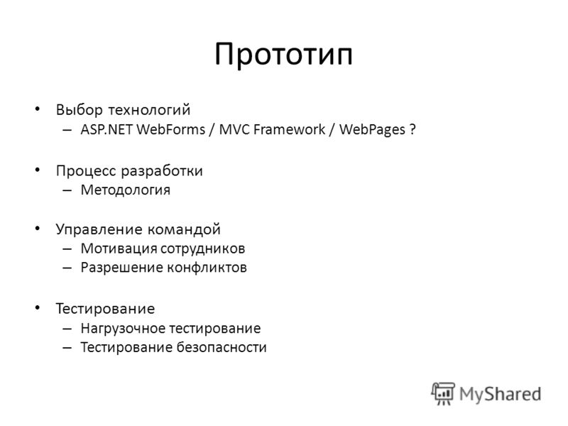 Прототип Выбор технологий – ASP.NET WebForms / MVC Framework / WebPages ? Процесс разработки – Методология Управление командой – Мотивация сотрудников – Разрешение конфликтов Тестирование – Нагрузочное тестирование – Тестирование безопасности