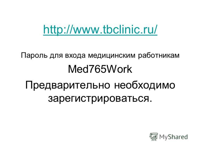 http://www.tbclinic.ru/ Пароль для входа медицинским работникам Med765Work Предварительно необходимо зарегистрироваться.