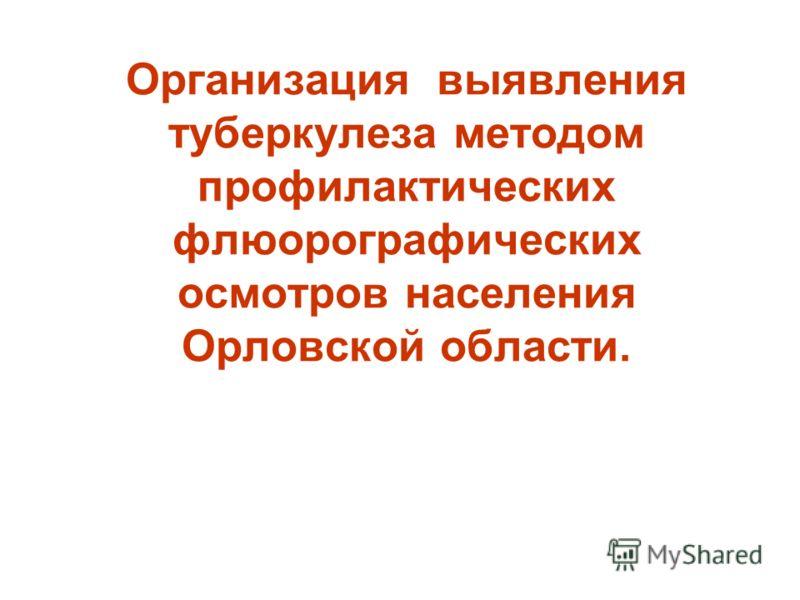 Организация выявления туберкулеза методом профилактических флюорографических осмотров населения Орловской области.