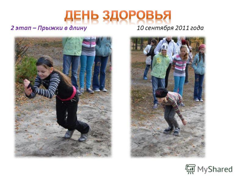 2 этап – Прыжки в длину10 сентября 2011 года