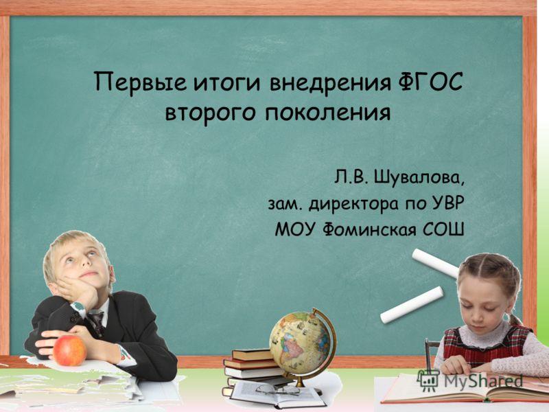 Первые итоги внедрения ФГОС второго поколения Л.В. Шувалова, зам. директора по УВР МОУ Фоминская СОШ