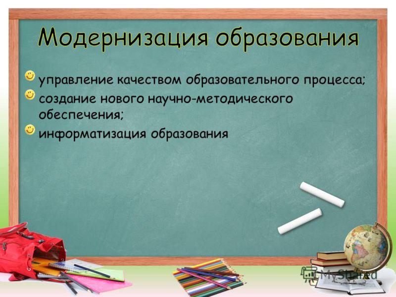 управление качеством образовательного процесса; создание нового научно-методического обеспечения; информатизация образования
