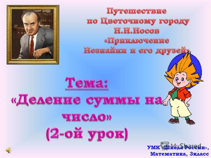 УМК «Школа России», Математика, 3класс 1