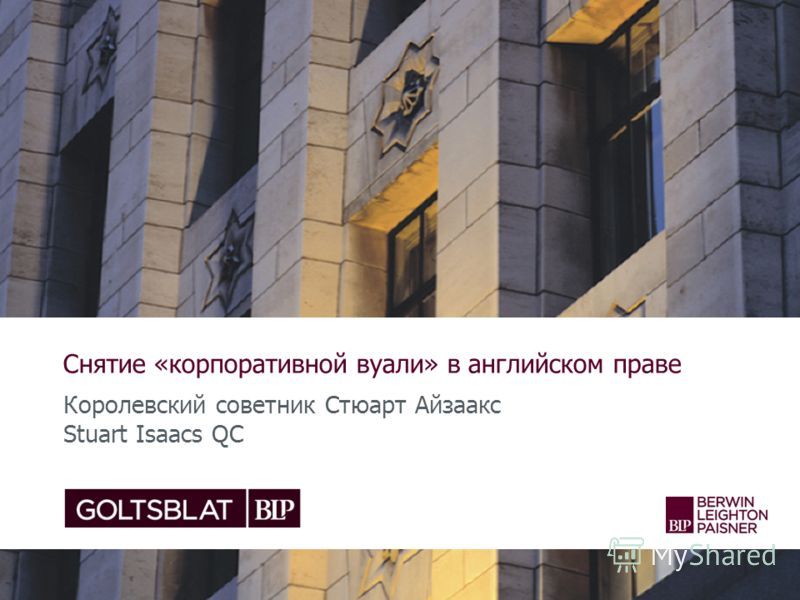 Снятие «корпоративной вуали» в английском праве Королевский советник Стюарт Айзаакс Stuart Isaacs QC