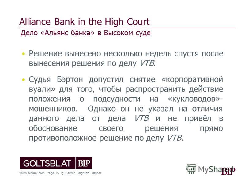 Alliance Bank in the High Court Решение вынесено несколько недель спустя после вынесения решения по делу VTB. Судья Бэртон допустил снятие «корпоративной вуали» для того, чтобы распространить действие положения о подсудности на «кукловодов»- мошенник