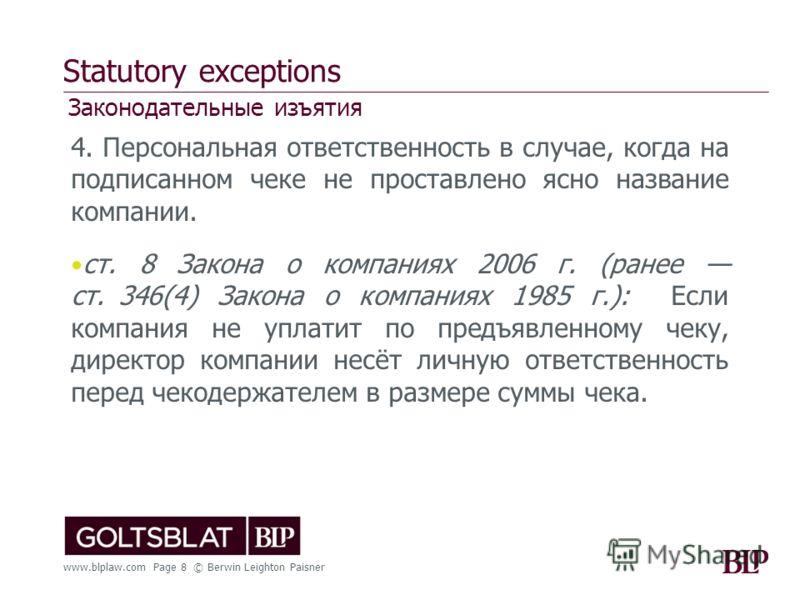 Statutory exceptions 4. Персональная ответственность в случае, когда на подписанном чеке не проставлено ясно название компании. ст. 8 Закона о компаниях 2006 г. (ранее ст._346(4) Закона о компаниях 1985 г.): Если компания не уплатит по предъявленному