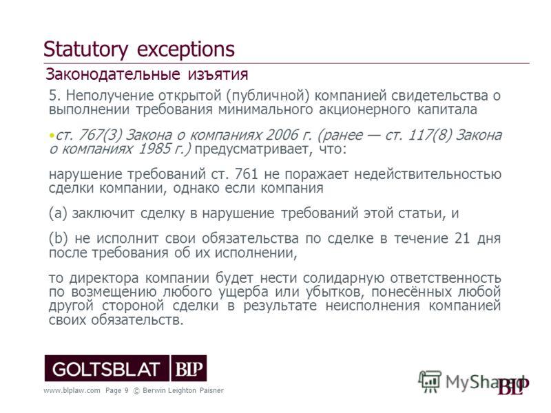 Statutory exceptions 5. Неполучение открытой (публичной) компанией свидетельства о выполнении требования минимального акционерного капитала ст. 767(3) Закона о компаниях 2006 г. (ранее ст. 117(8) Закона о компаниях 1985 г.) предусматривает, что: нару