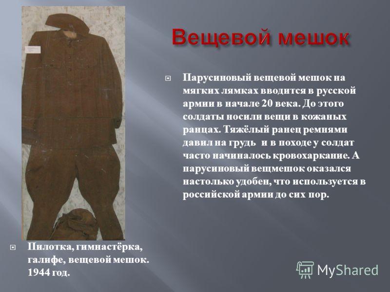 Парусиновый вещевой мешок на мягких лямках вводится в русской армии в начале 20 века. До этого солдаты носили вещи в кожаных ранцах. Тяжёлый ранец ремнями давил на грудь и в походе у солдат часто начиналось кровохаркание. А парусиновый вещмешок оказа
