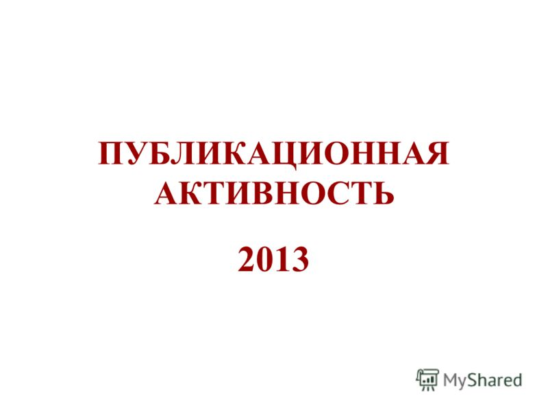 ПУБЛИКАЦИОННАЯ АКТИВНОСТЬ 2013
